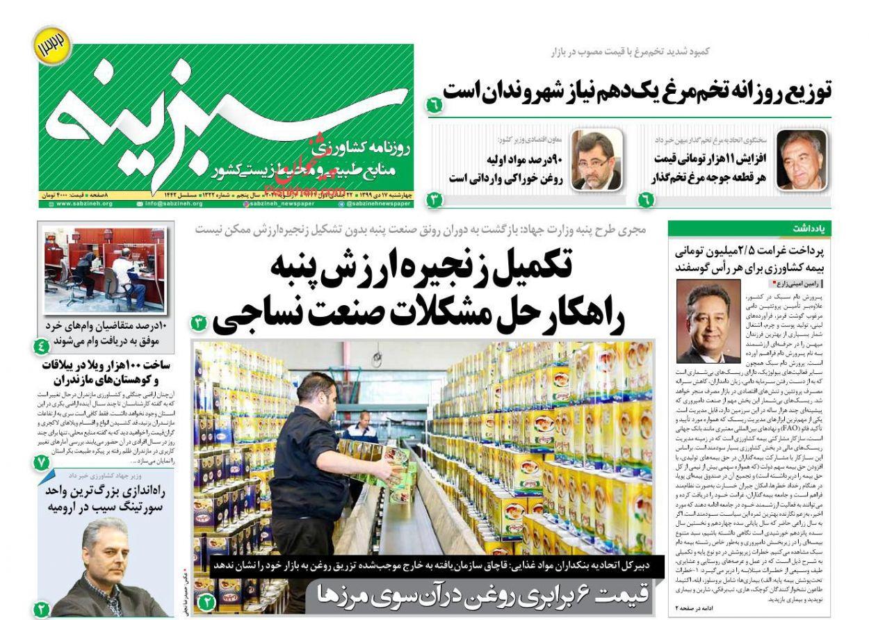 عناوین اخبار روزنامه سبزینه در روز چهارشنبه ۱۷ دی