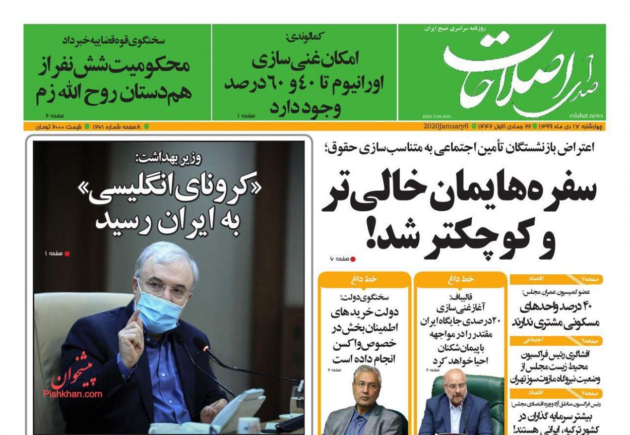 عناوین اخبار روزنامه صدای اصلاحات در روز چهارشنبه ۱۷ دی