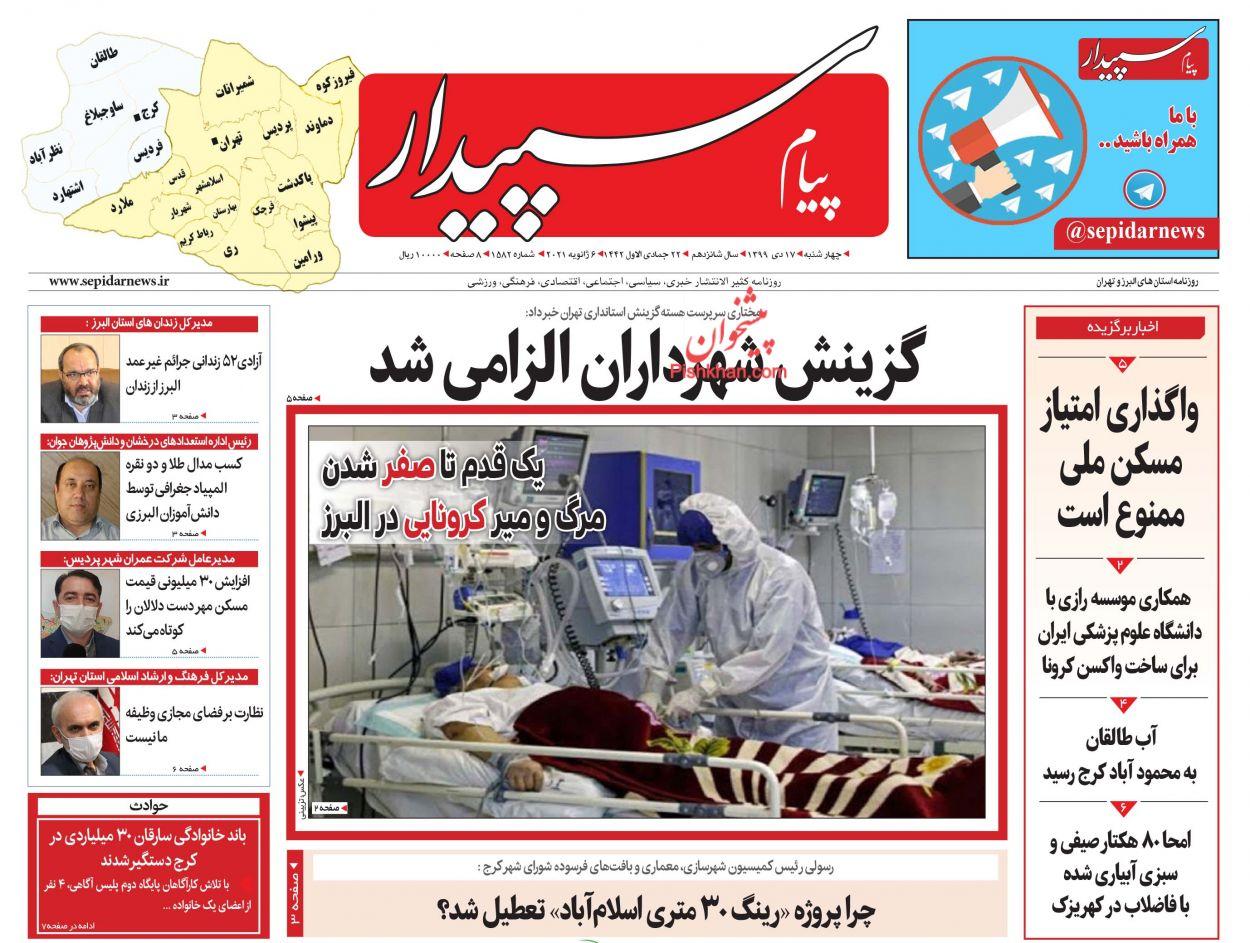 عناوین اخبار روزنامه پیام سپیدار در روز چهارشنبه ۱۷ دی