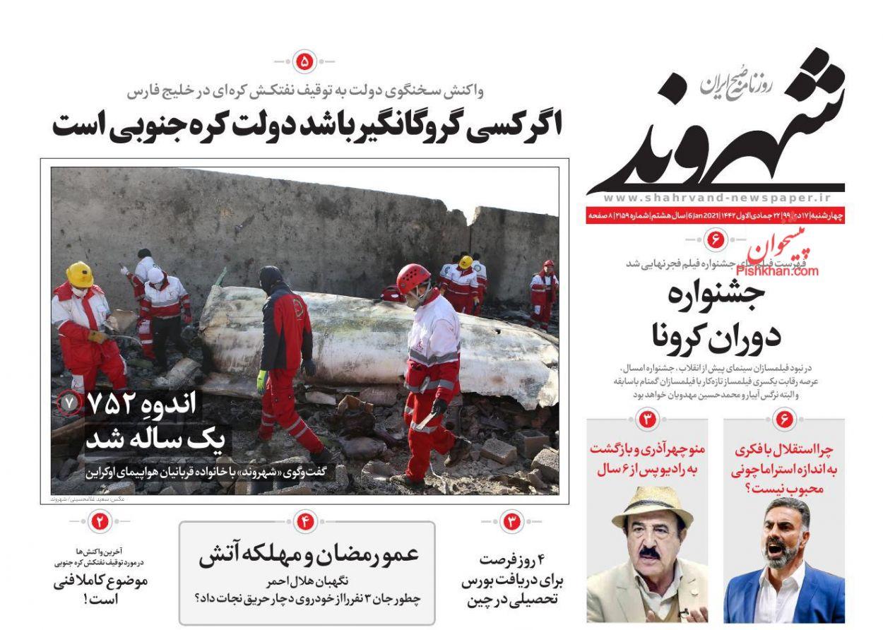 عناوین اخبار روزنامه شهروند در روز چهارشنبه ۱۷ دی