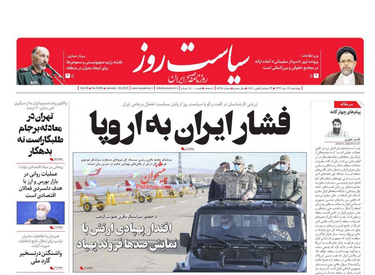 عناوین اخبار روزنامه سیاست روز در روز چهارشنبه ۱۷ دی