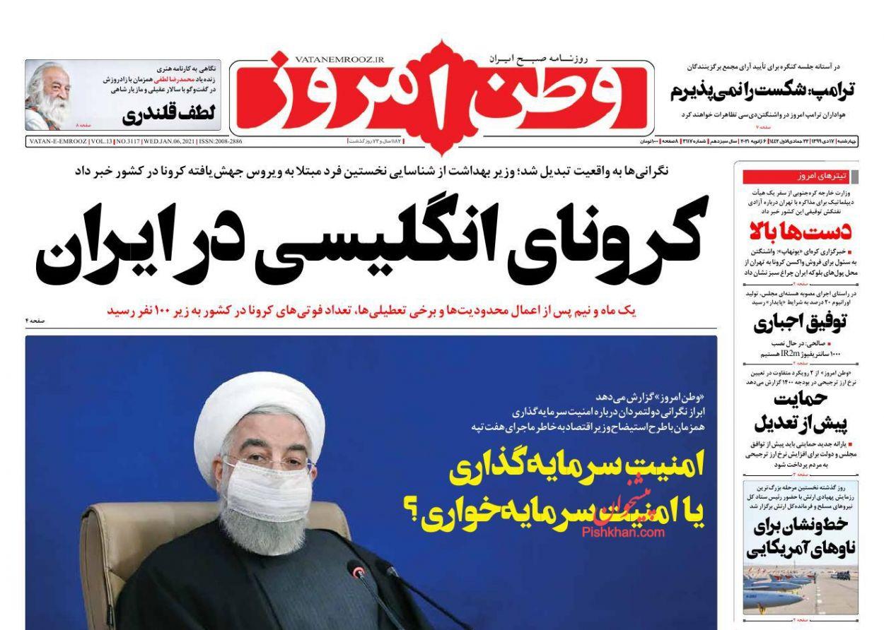 عناوین اخبار روزنامه وطن امروز در روز چهارشنبه ۱۷ دی
