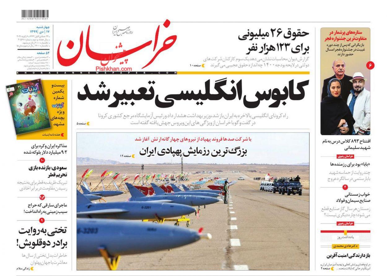 عناوین اخبار روزنامه خراسان در روز چهارشنبه ۱۷ دی