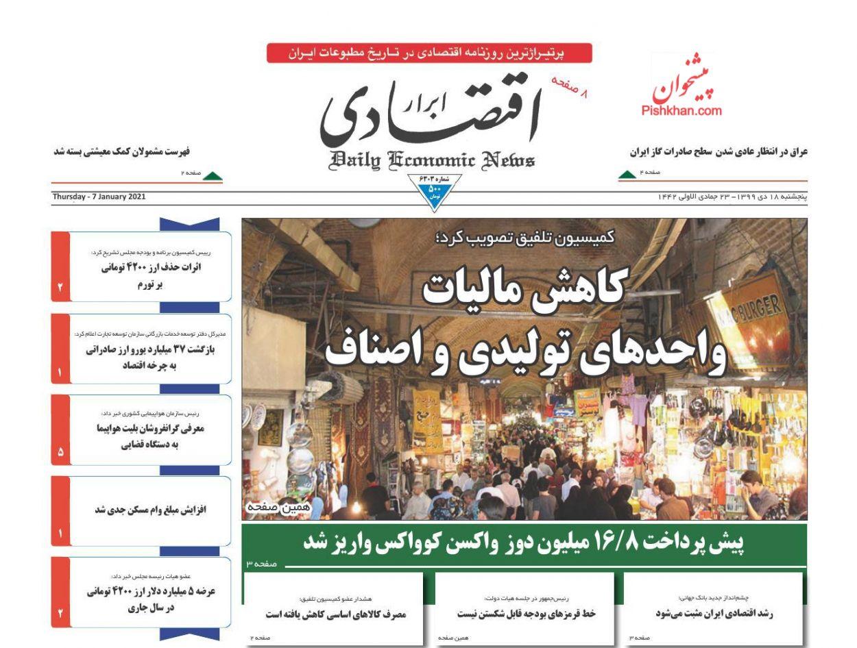عناوین اخبار روزنامه ابرار اقتصادی در روز پنجشنبه ۱۸ دی