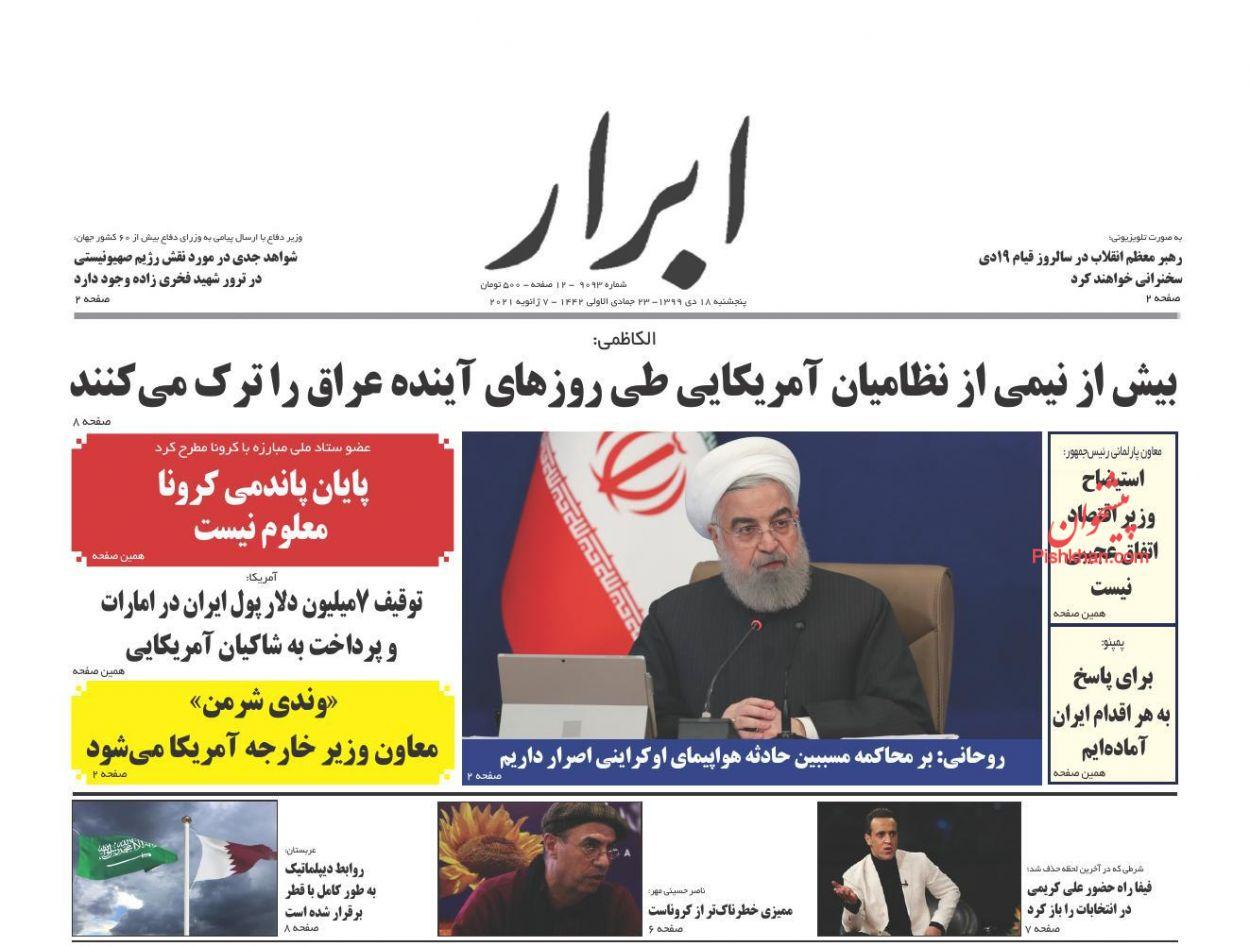 عناوین اخبار روزنامه ابرار در روز پنجشنبه ۱۸ دی