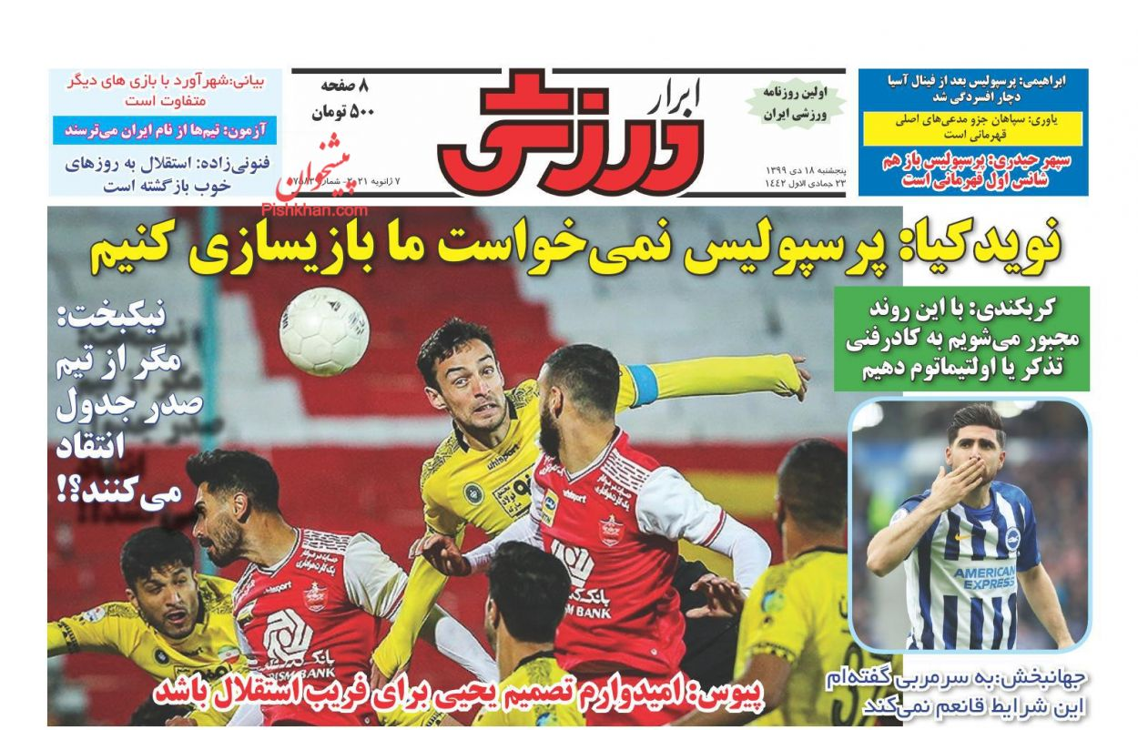 عناوین اخبار روزنامه ابرار ورزشى در روز پنجشنبه ۱۸ دی