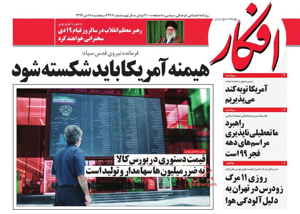 عناوین اخبار روزنامه افکار در روز پنجشنبه ۱۸ دی