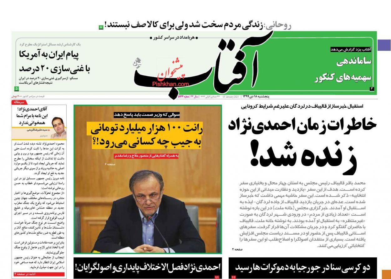 عناوین اخبار روزنامه آفتاب یزد در روز پنجشنبه ۱۸ دی