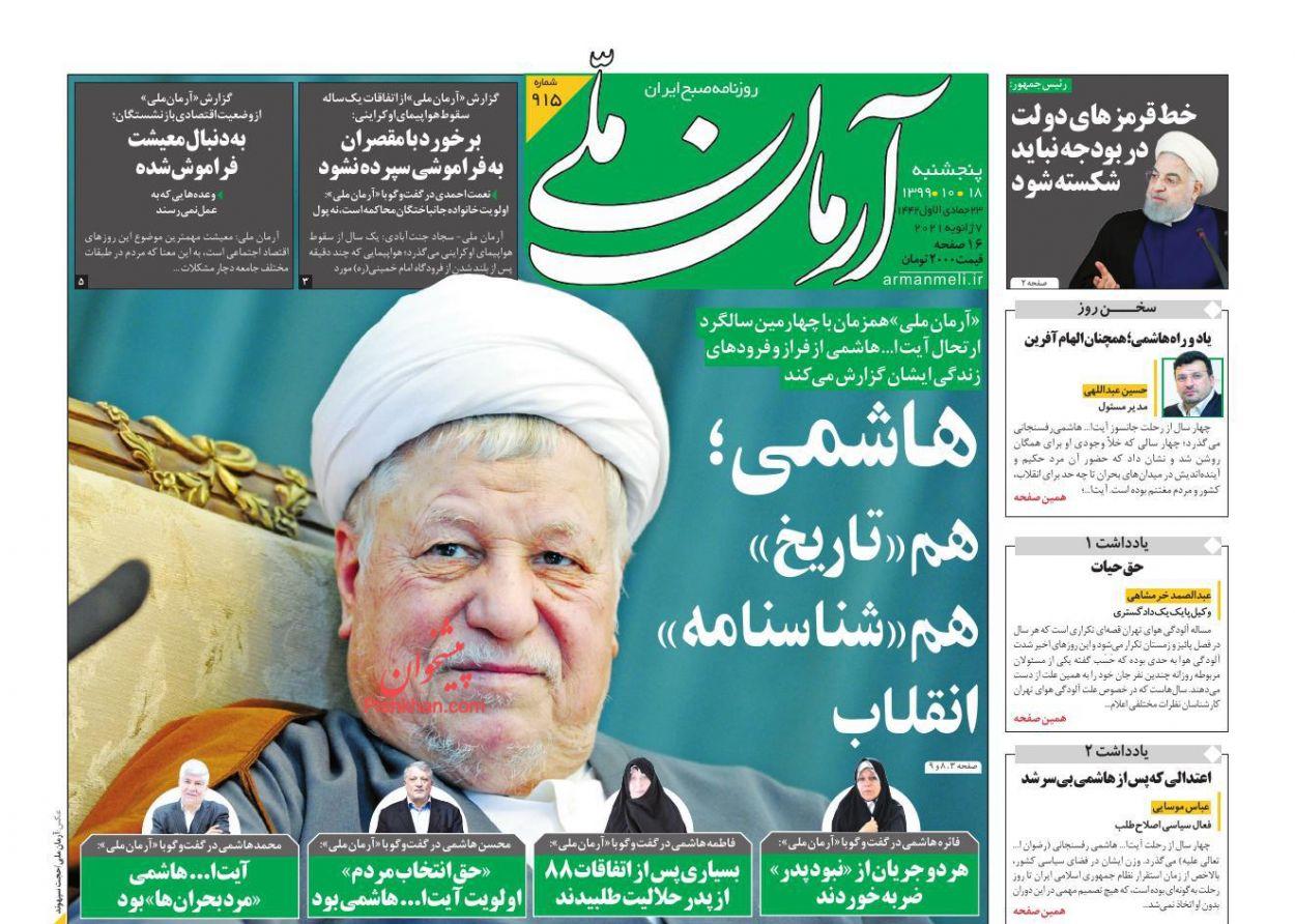 عناوین اخبار روزنامه آرمان ملی در روز پنجشنبه ۱۸ دی