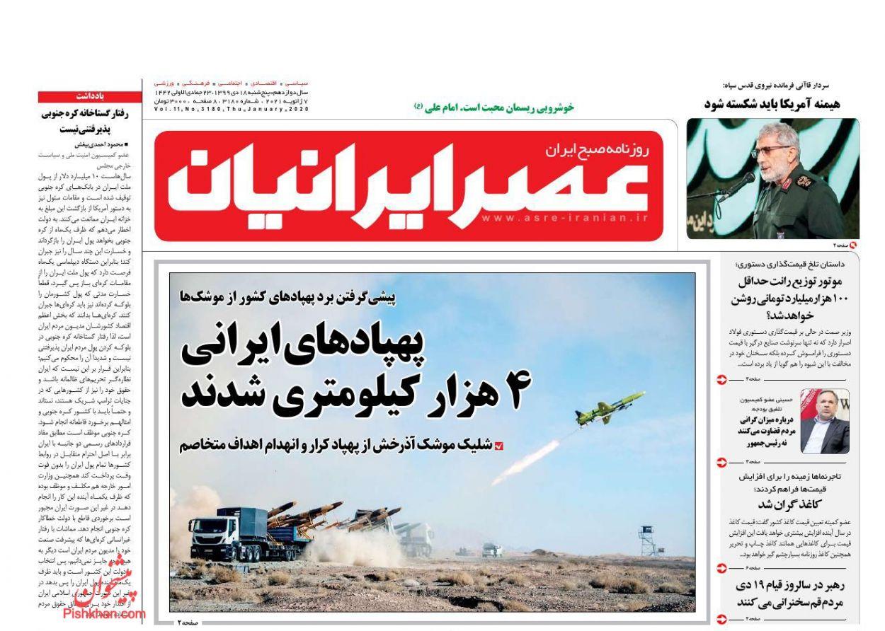 عناوین اخبار روزنامه عصر ایرانیان در روز پنجشنبه ۱۸ دی