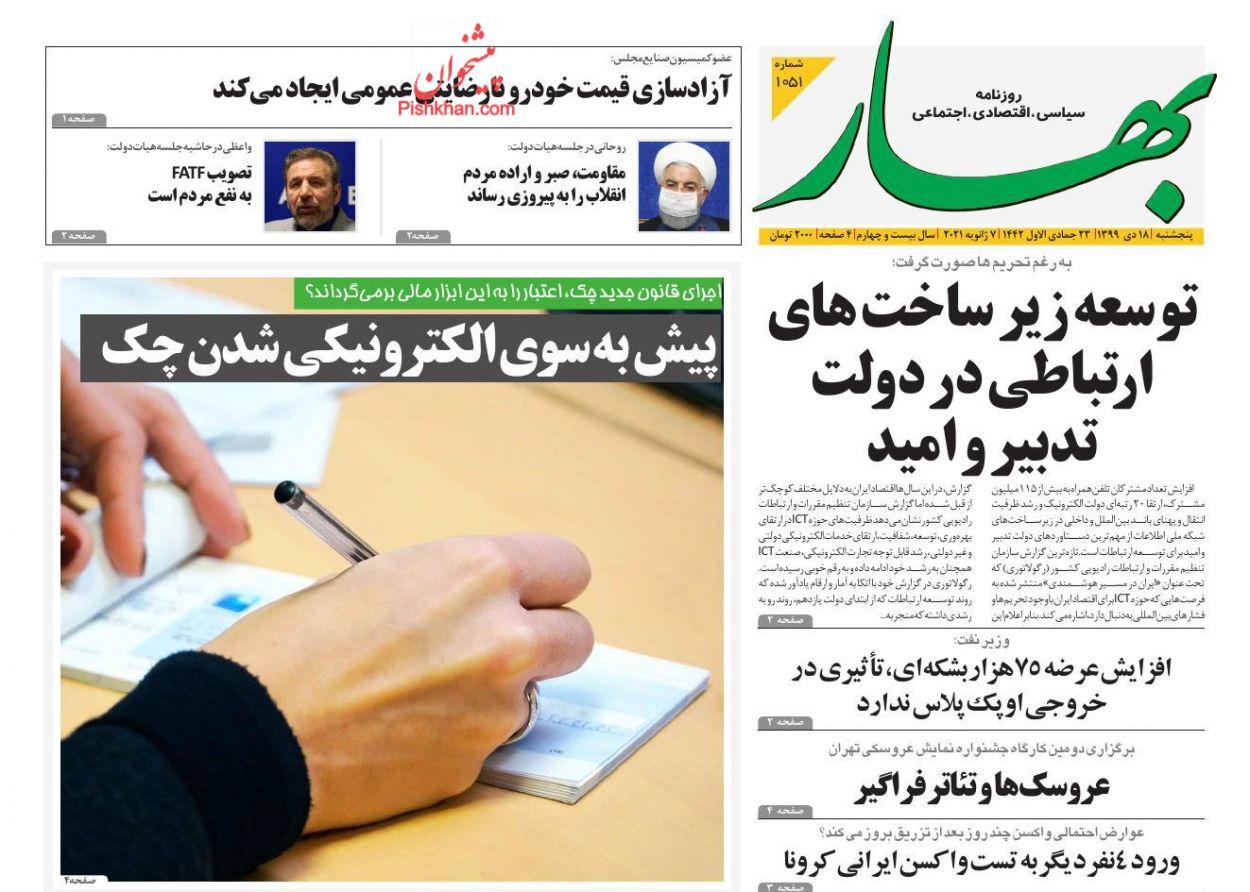 عناوین اخبار روزنامه بهار در روز پنجشنبه ۱۸ دی