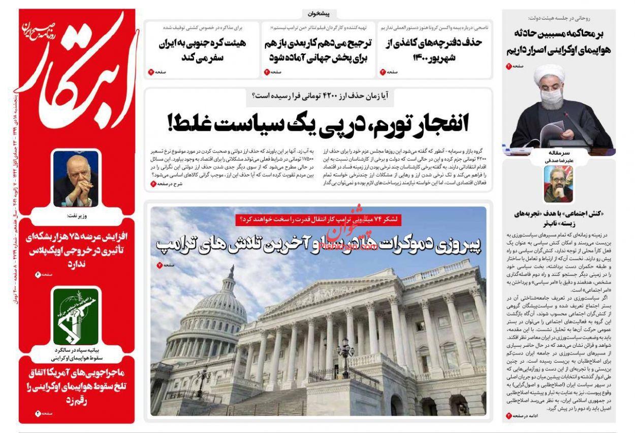 عناوین اخبار روزنامه ابتکار در روز پنجشنبه ۱۸ دی
