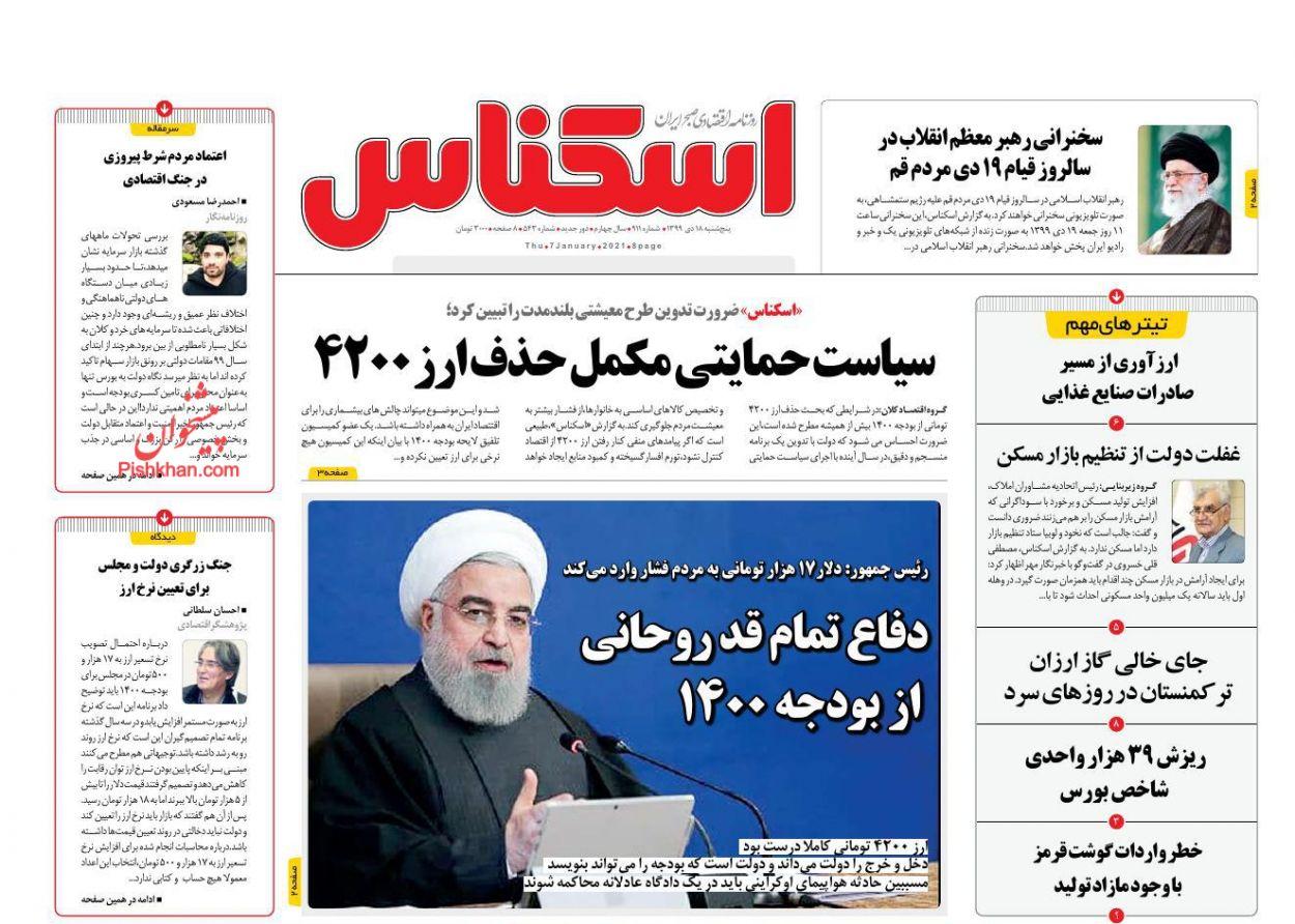 عناوین اخبار روزنامه اسکناس در روز پنجشنبه ۱۸ دی