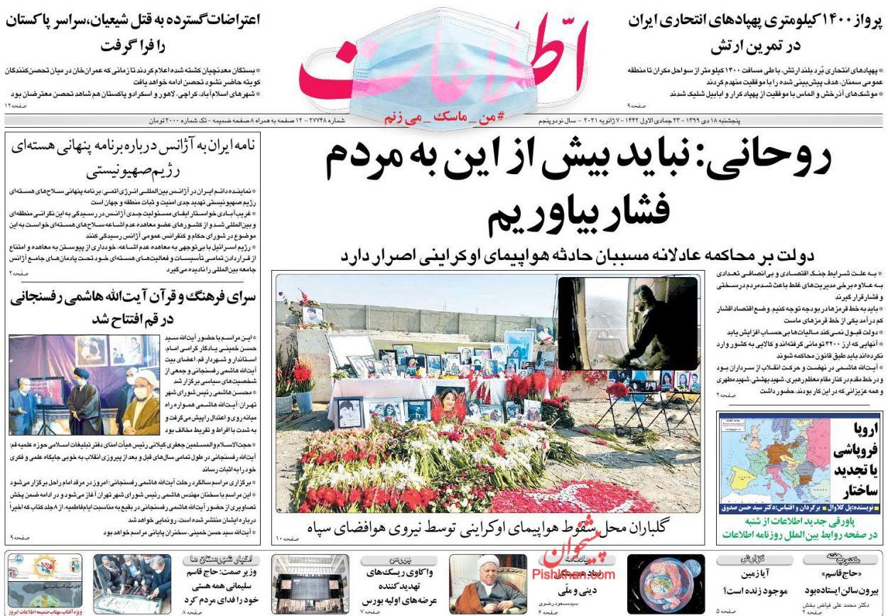 عناوین اخبار روزنامه اطلاعات در روز پنجشنبه ۱۸ دی