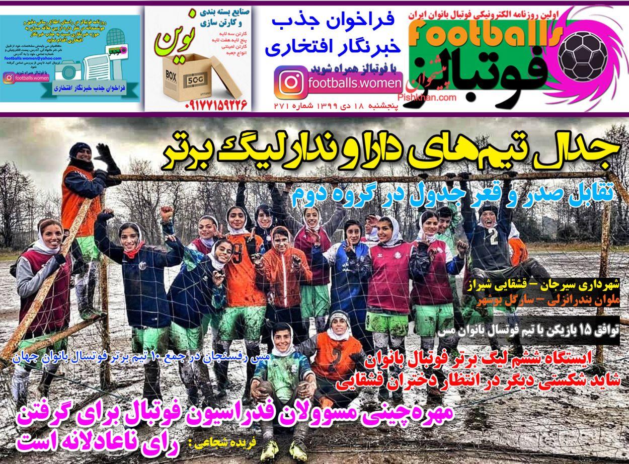 عناوین اخبار روزنامه فوتبالز در روز پنجشنبه ۱۸ دی