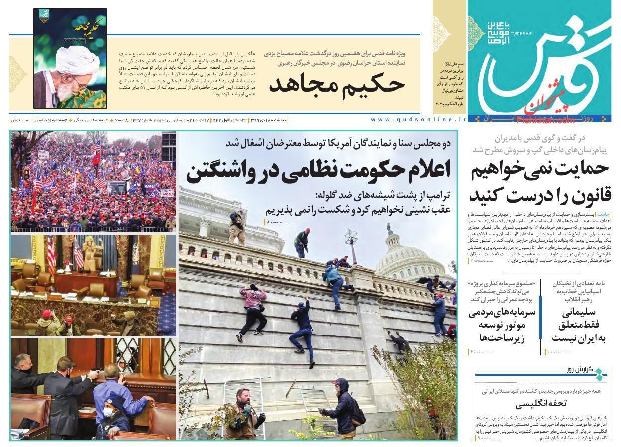 عناوین اخبار روزنامه قدس در روز پنجشنبه ۱۸ دی