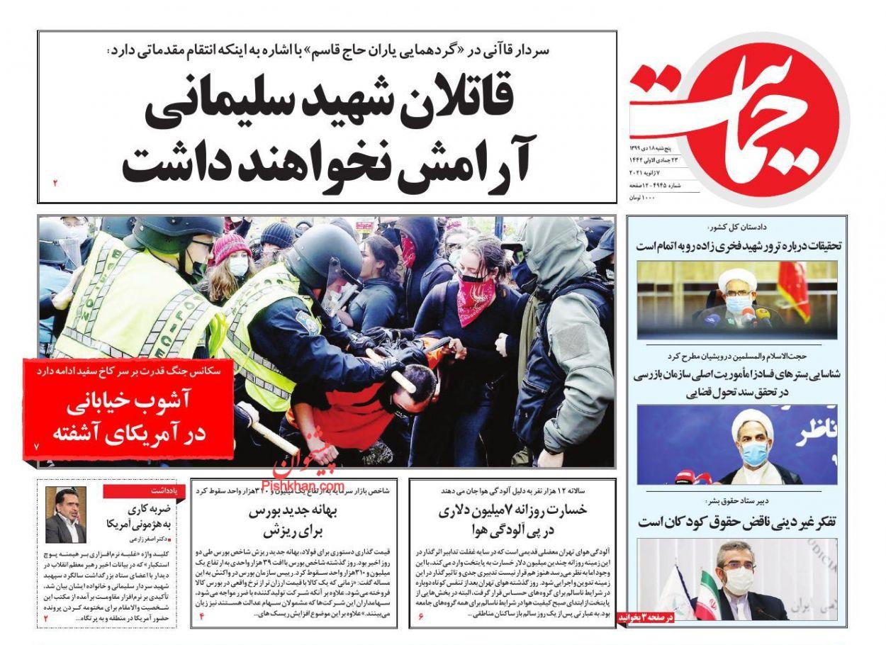 عناوین اخبار روزنامه حمایت در روز پنجشنبه ۱۸ دی