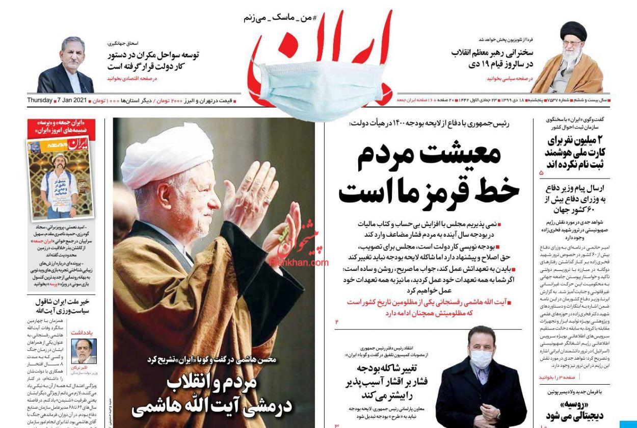 عناوین اخبار روزنامه ایران در روز پنجشنبه ۱۸ دی