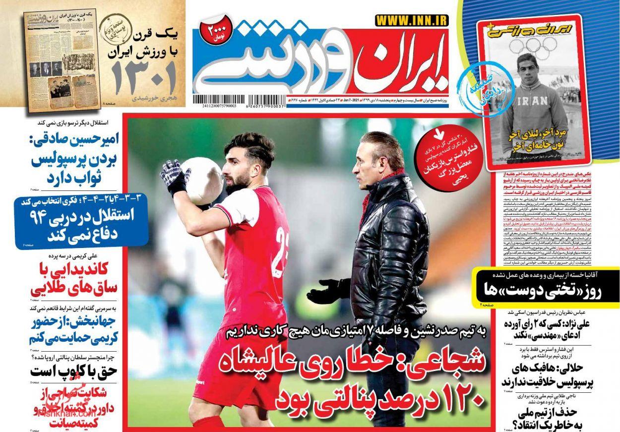 عناوین اخبار روزنامه ایران ورزشی در روز پنجشنبه ۱۸ دی