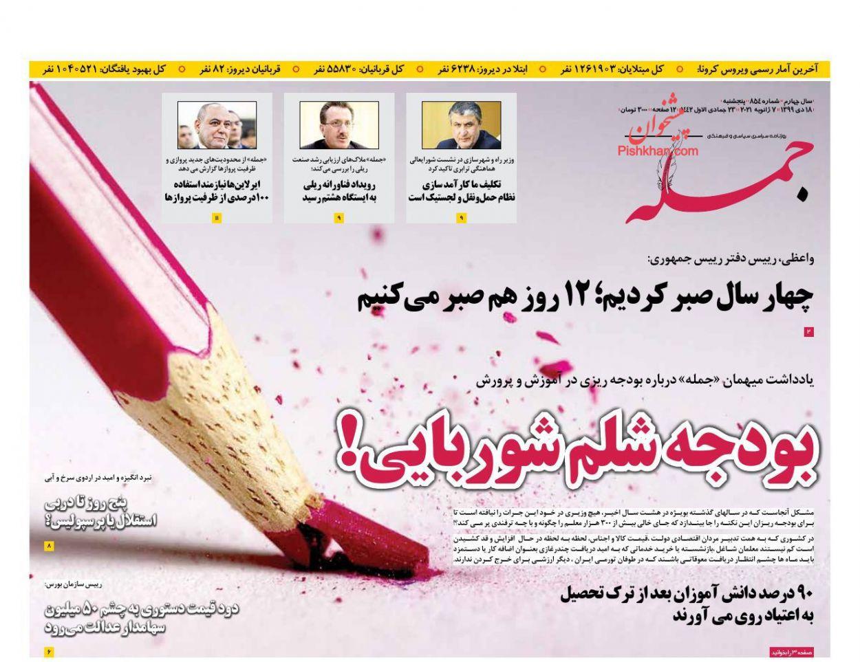 عناوین اخبار روزنامه جمله در روز پنجشنبه ۱۸ دی
