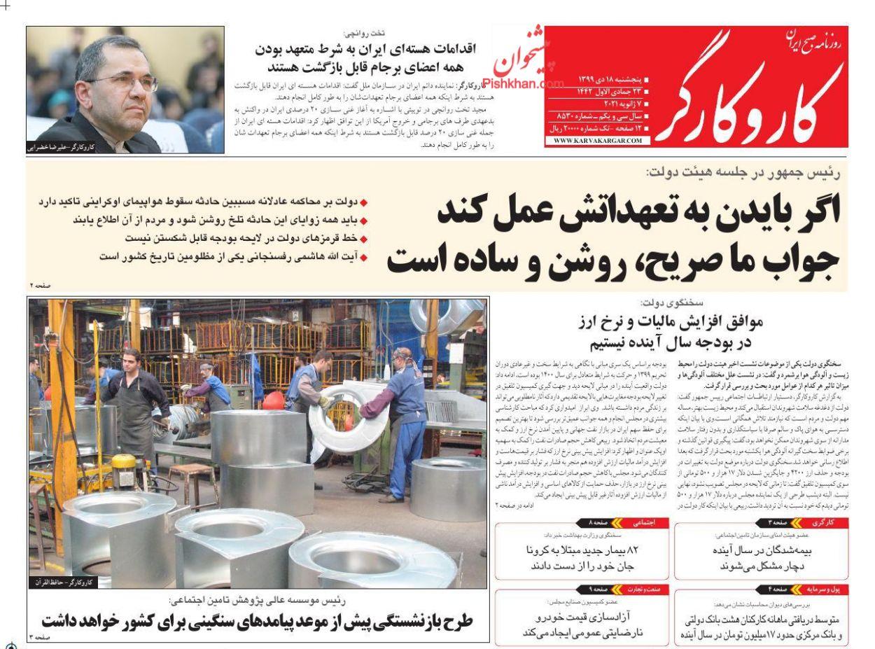 عناوین اخبار روزنامه کار و کارگر در روز پنجشنبه ۱۸ دی