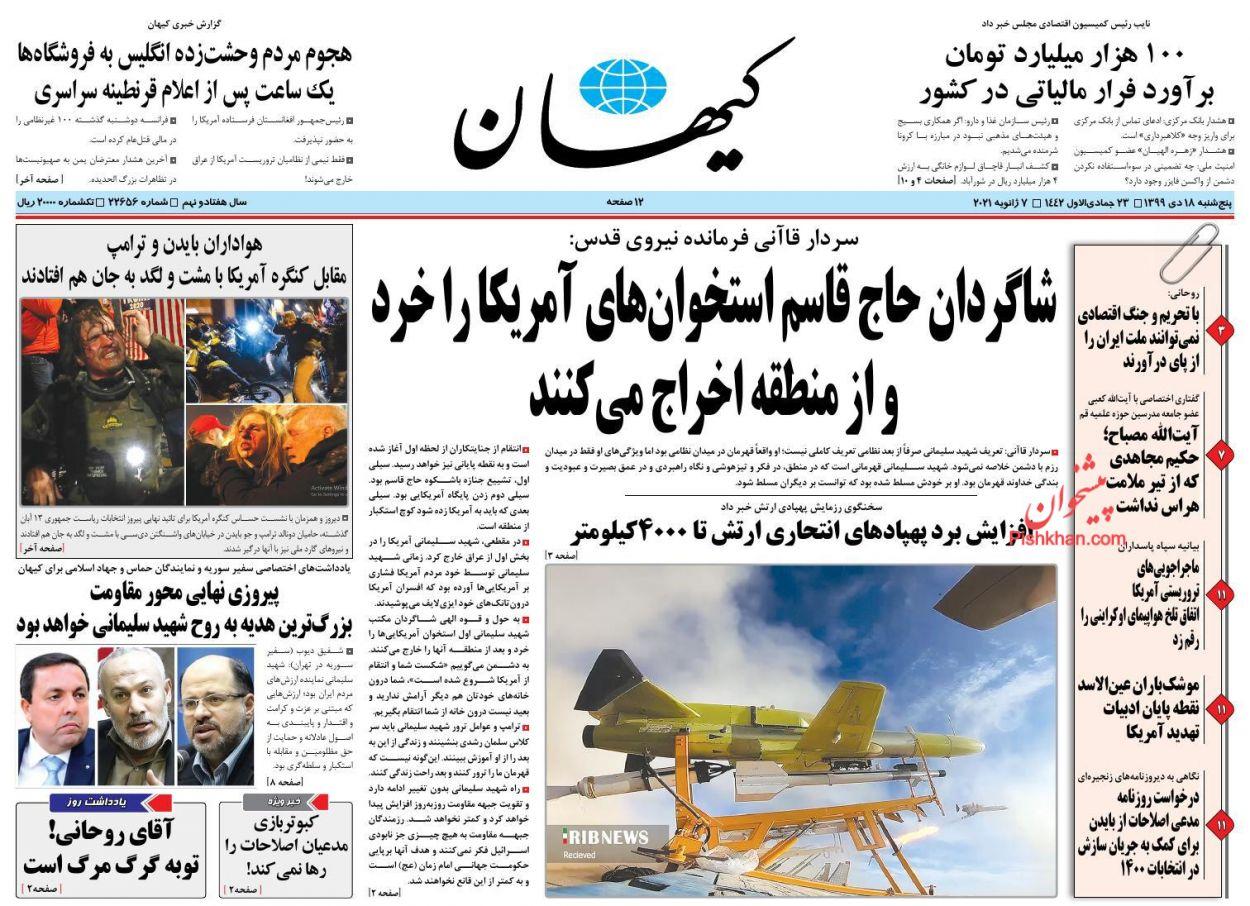 عناوین اخبار روزنامه کيهان در روز پنجشنبه ۱۸ دی