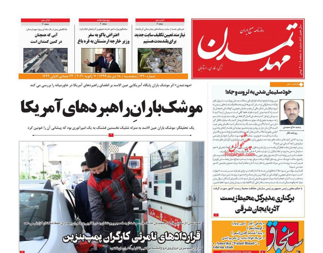 عناوین اخبار روزنامه مهد تمدن در روز پنجشنبه ۱۸ دی