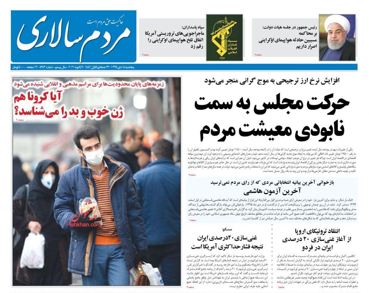 عناوین اخبار روزنامه مردم سالاری در روز پنجشنبه ۱۸ دی