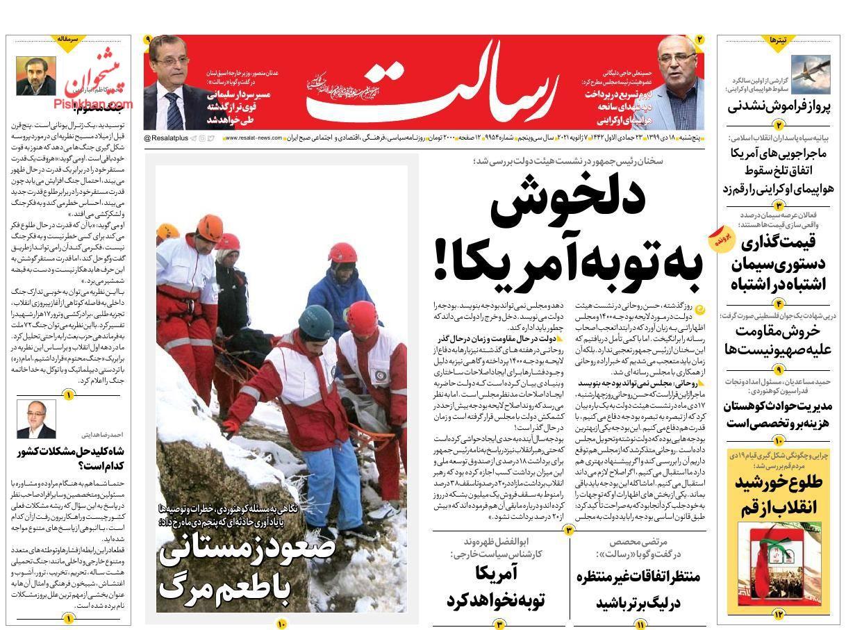 عناوین اخبار روزنامه رسالت در روز پنجشنبه ۱۸ دی