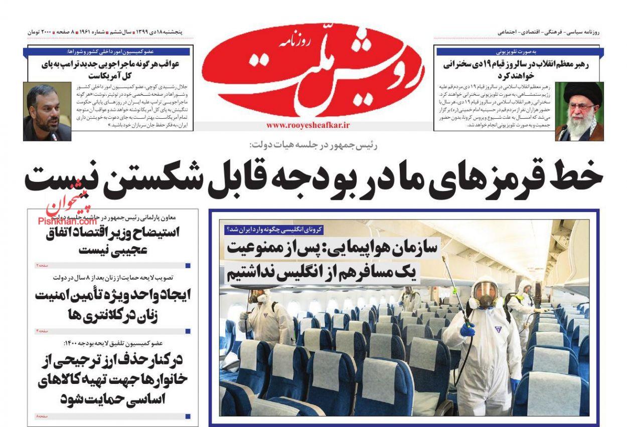 عناوین اخبار روزنامه رویش ملت در روز پنجشنبه ۱۸ دی