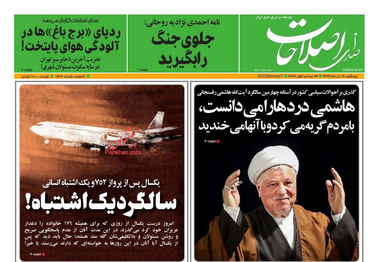 عناوین اخبار روزنامه صدای اصلاحات در روز پنجشنبه ۱۸ دی