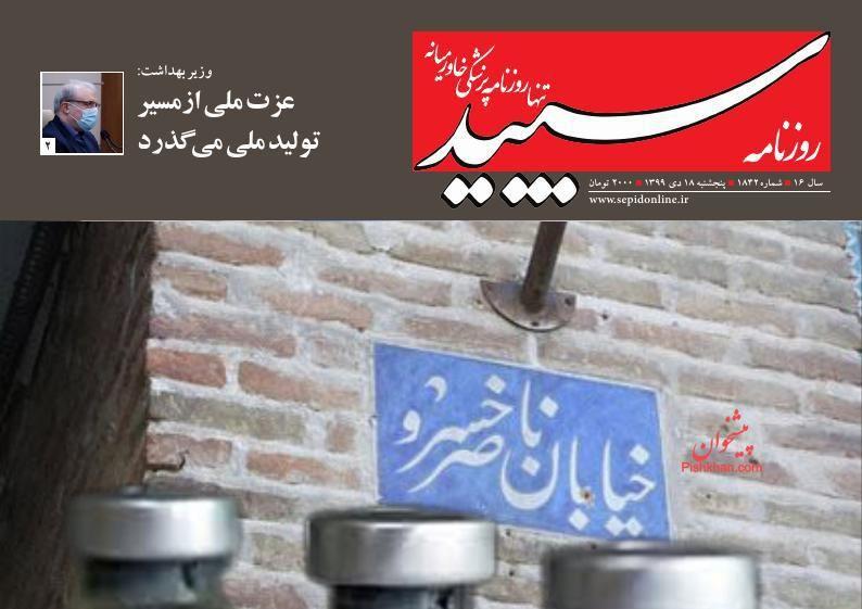 عناوین اخبار روزنامه سپید در روز پنجشنبه ۱۸ دی
