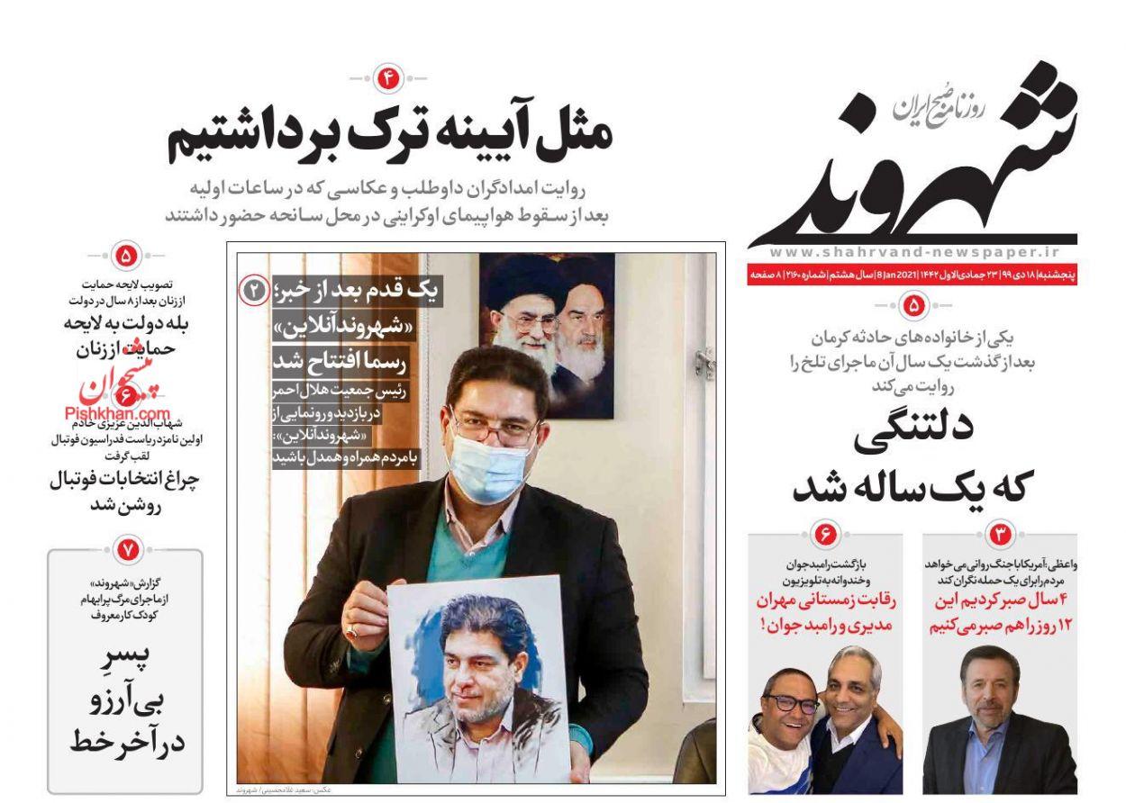 عناوین اخبار روزنامه شهروند در روز پنجشنبه ۱۸ دی