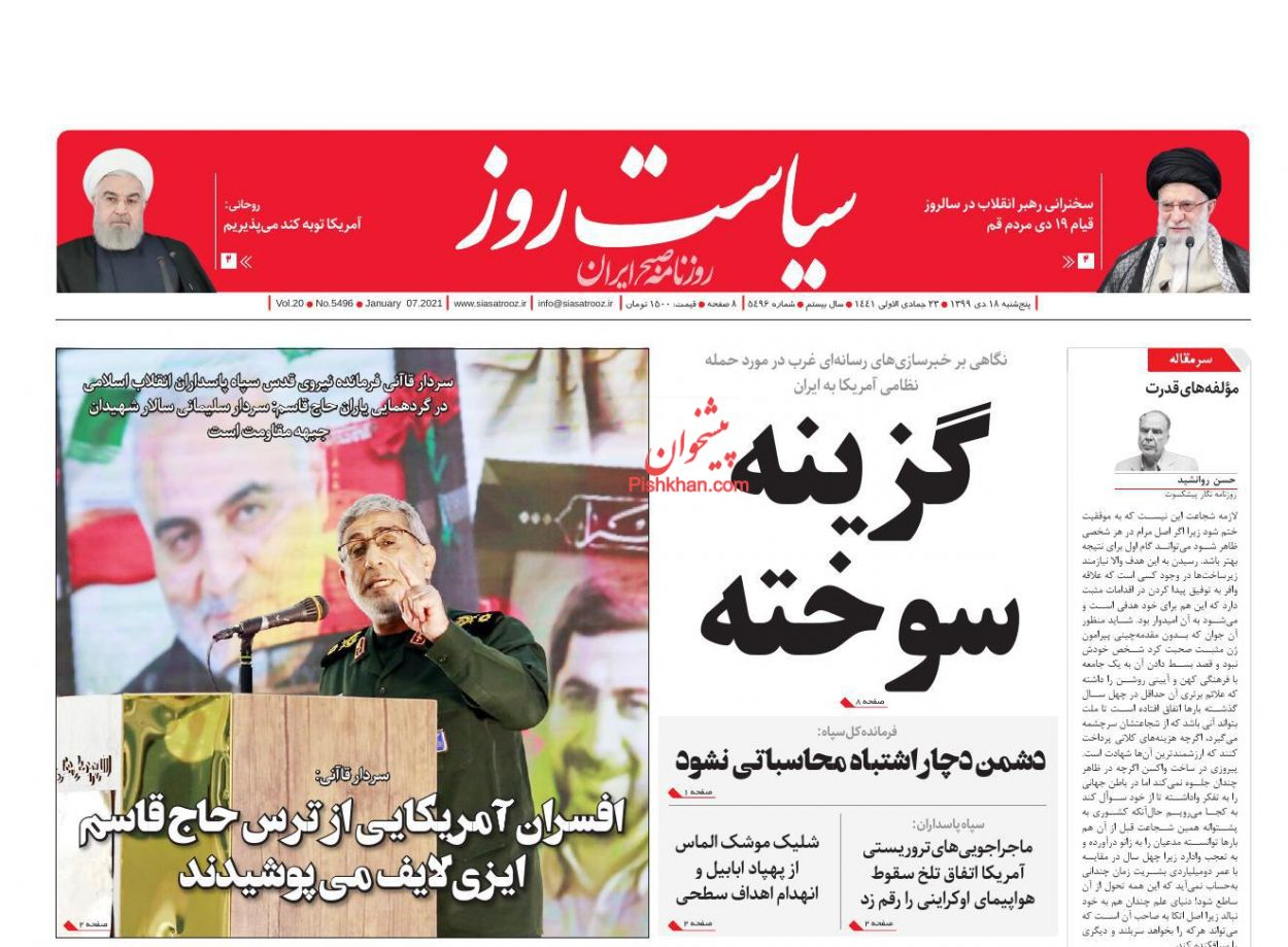 عناوین اخبار روزنامه سیاست روز در روز پنجشنبه ۱۸ دی
