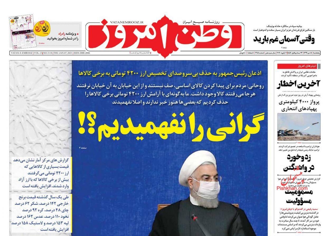 عناوین اخبار روزنامه وطن امروز در روز پنجشنبه ۱۸ دی