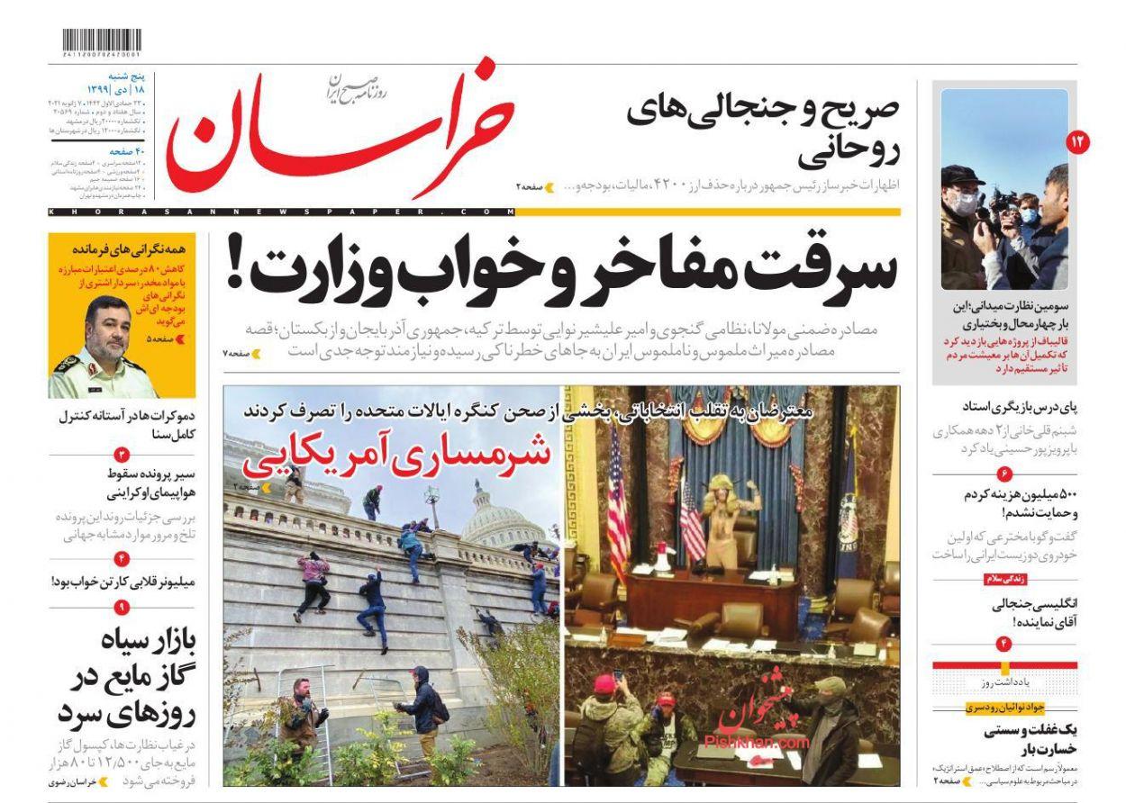 عناوین اخبار روزنامه خراسان در روز پنجشنبه ۱۸ دی