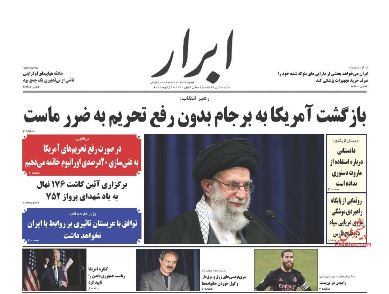 عناوین اخبار روزنامه ابرار در روز شنبه ۲۰ دی