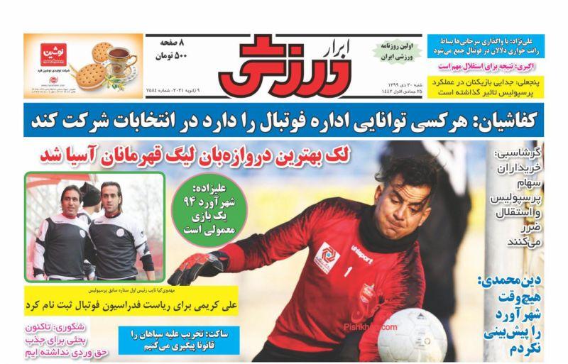 عناوین اخبار روزنامه ابرار ورزشى در روز شنبه ۲۰ دی