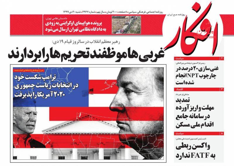 عناوین اخبار روزنامه افکار در روز شنبه ۲۰ دی