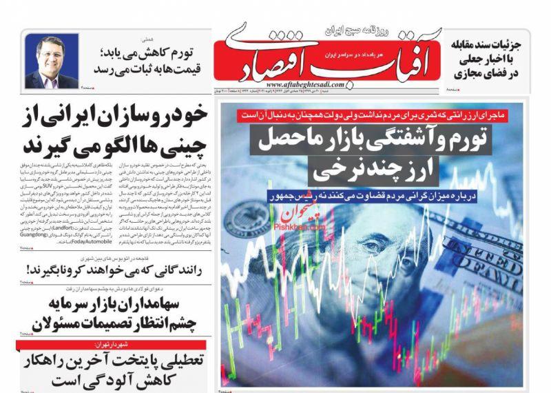 عناوین اخبار روزنامه آفتاب اقتصادی در روز شنبه ۲۰ دی