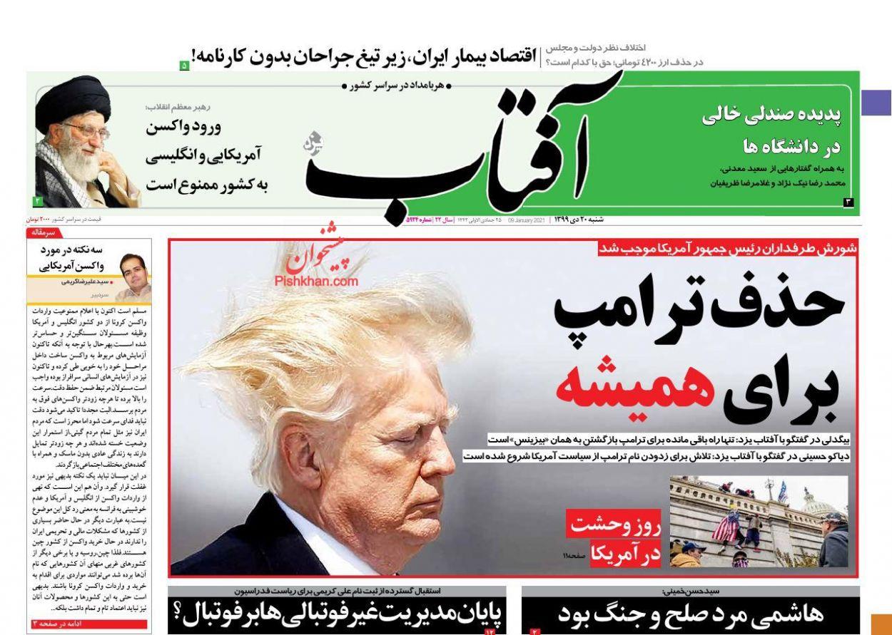 عناوین اخبار روزنامه آفتاب یزد در روز شنبه ۲۰ دی