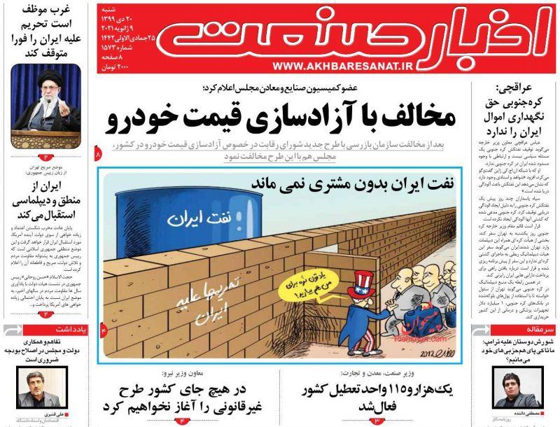 عناوین اخبار روزنامه اخبار صنعت در روز شنبه ۲۰ دی