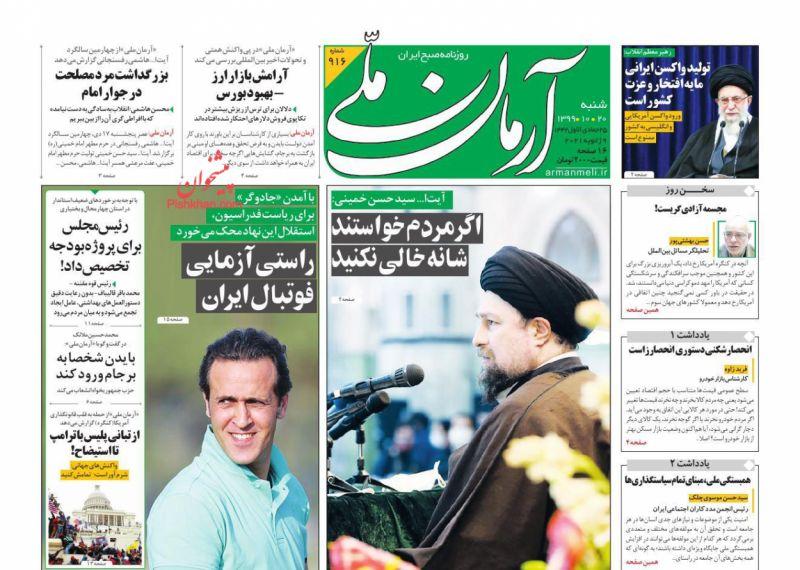 عناوین اخبار روزنامه آرمان ملی در روز شنبه ۲۰ دی