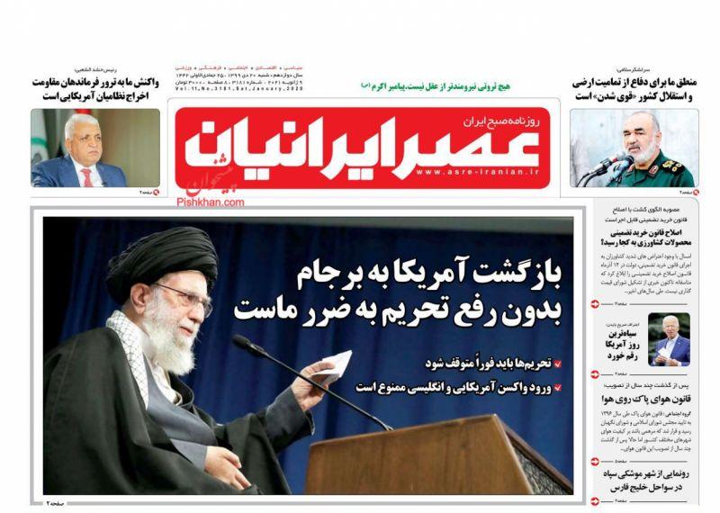 عناوین اخبار روزنامه عصر ایرانیان در روز شنبه ۲۰ دی