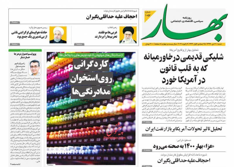 عناوین اخبار روزنامه بهار در روز شنبه ۲۰ دی