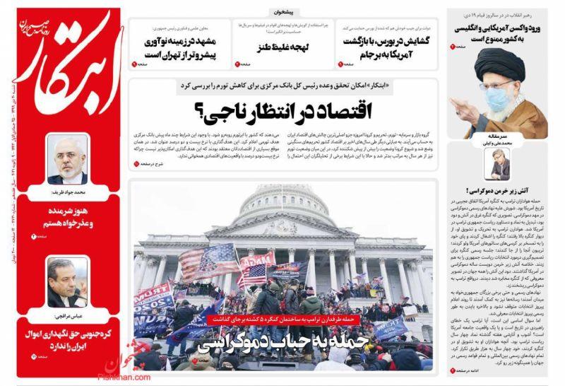 عناوین اخبار روزنامه ابتکار در روز شنبه ۲۰ دی