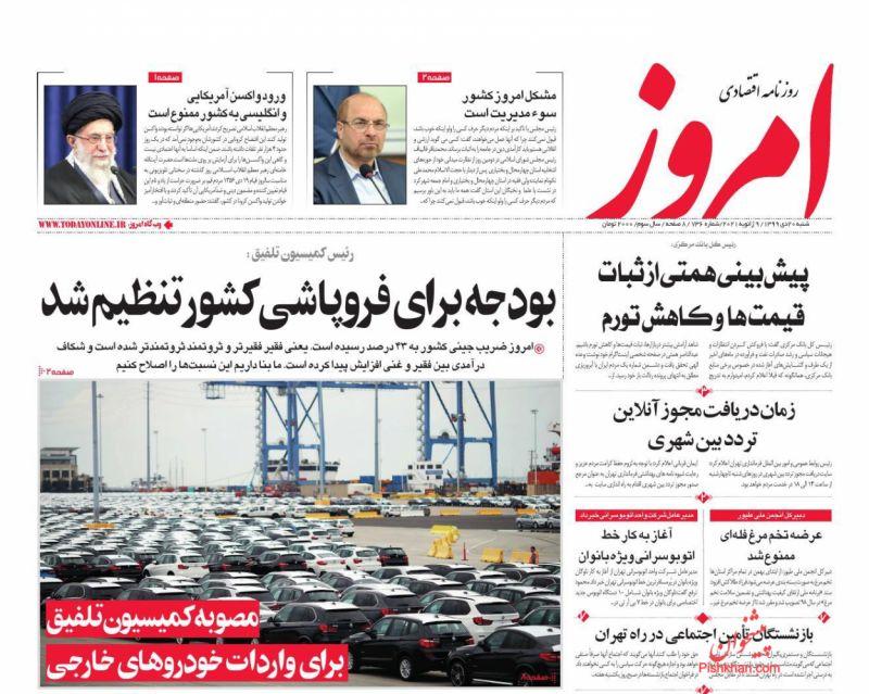 عناوین اخبار روزنامه امروز در روز شنبه ۲۰ دی