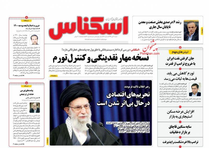 عناوین اخبار روزنامه اسکناس در روز شنبه ۲۰ دی