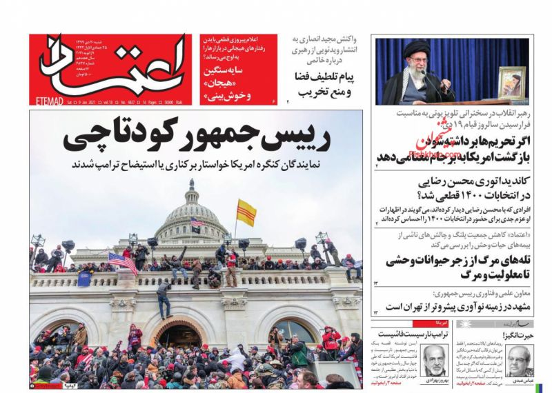 عناوین اخبار روزنامه اعتماد در روز شنبه ۲۰ دی