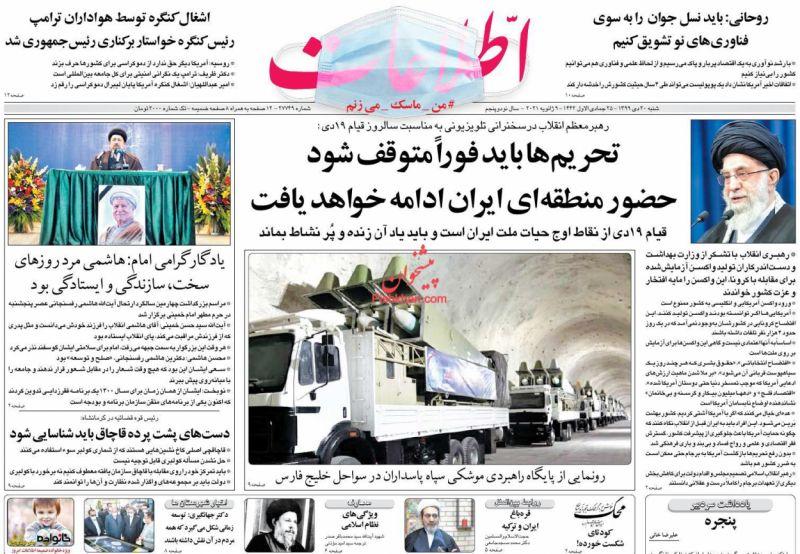 عناوین اخبار روزنامه اطلاعات در روز شنبه ۲۰ دی